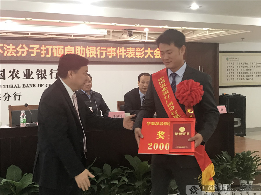 农行广西分行举行成功处置不法分子打砸自助银行事件表彰会