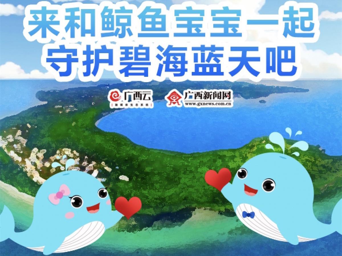H5丨来和鲸鱼宝宝一起守护广西的碧海蓝天吧!