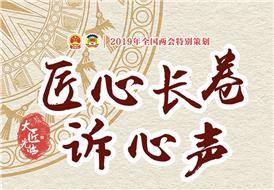 广西新闻网原创:《大匠光临》――匠心长卷诉心声