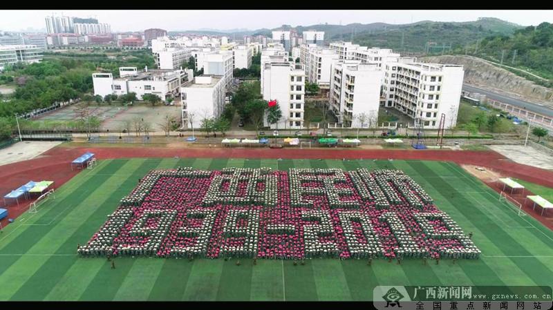 民师院4000学子摆造型祝福祖国