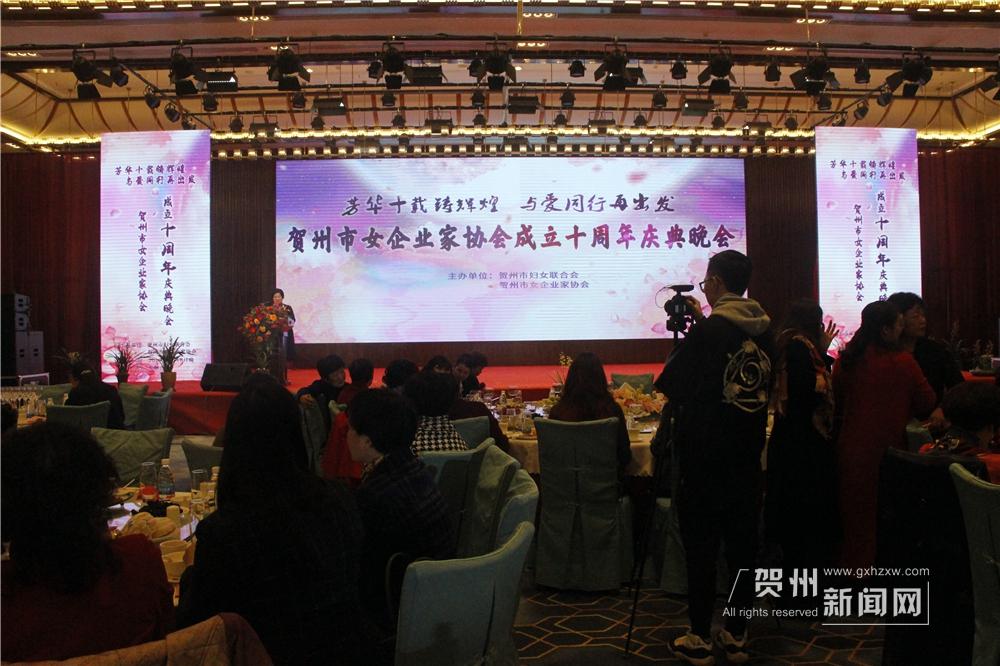 贺州市女企业家协会成立十周年庆典晚会举行