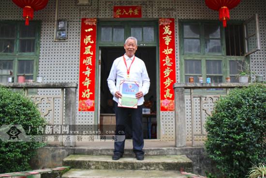 """富川88岁高龄老人黄明亮获""""全国健康老人""""称号"""