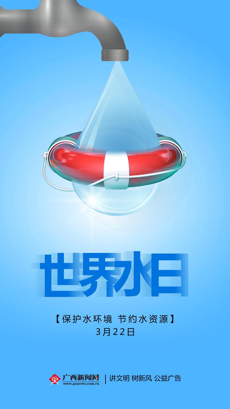 保护水环境 节约水资源