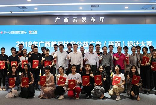 组图��广西首届扶贫公益广告(平面)设计大赛颁奖