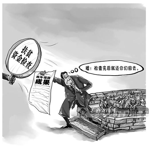 画中话:借牛充政绩