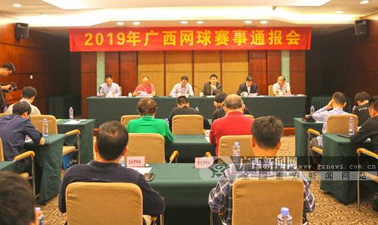 广西2019年将举办10场以上全区性业余网球赛事