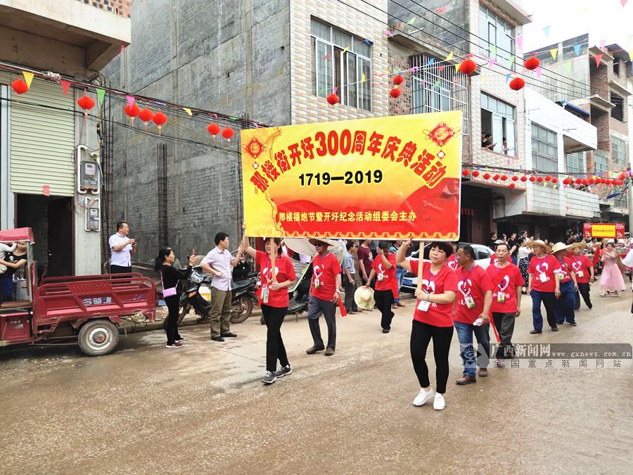南宁邕宁区那楼镇欢庆开圩300周年 壮乡文化引客来