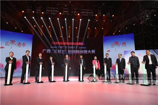 """首届广西""""三月三""""短视频创摄大赛在南宁启动"""