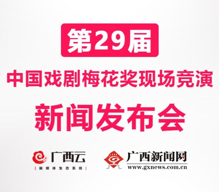 直播丨第29届中国戏剧梅花奖现场竞演新闻发布会