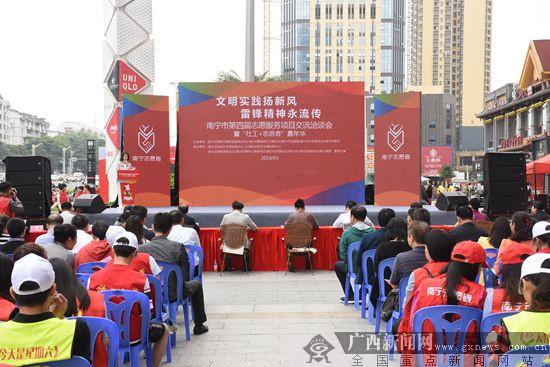 南宁市第四届志愿服务项目交流洽谈会举行