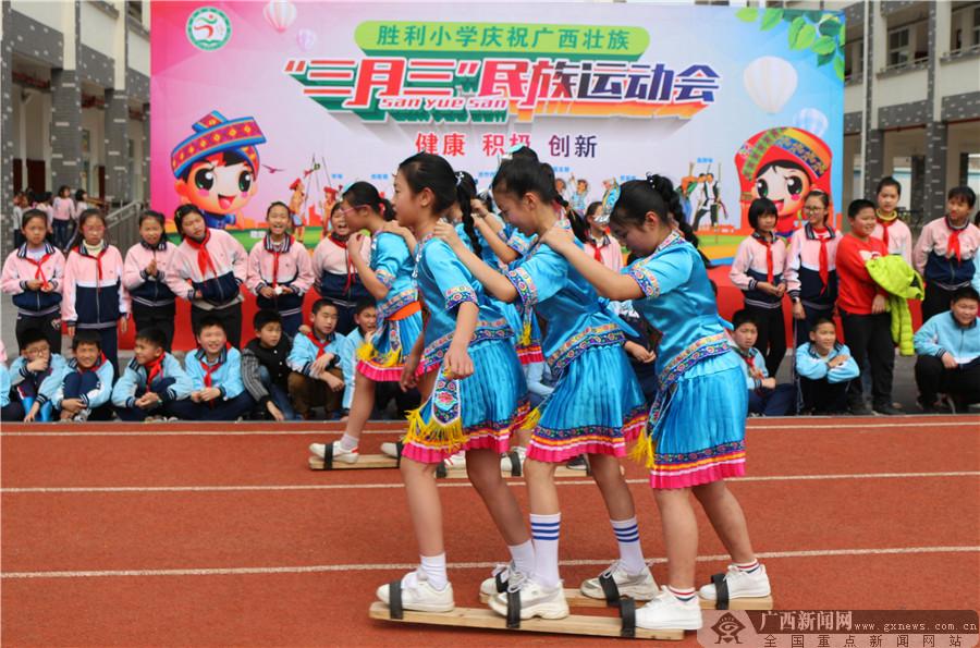"""勝利小學舉辦""""壯族三月三""""民族傳統體育運動會"""