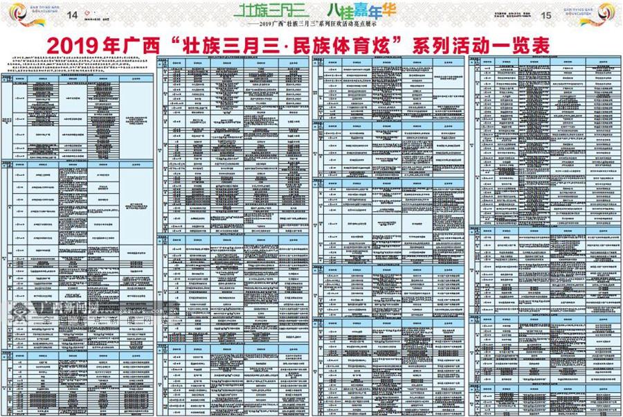 """""""壮族三月三·民族体育炫""""系列活动一览表"""