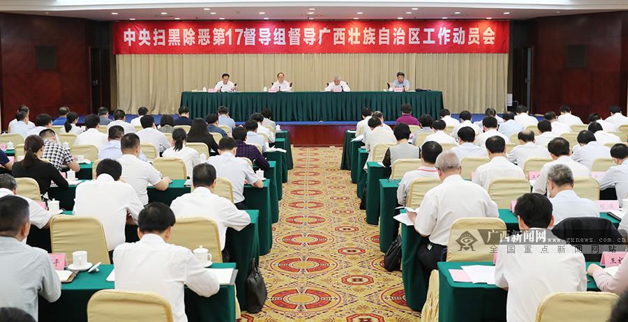 中央扫黑除恶第17督导组督导广西工作动员会召开