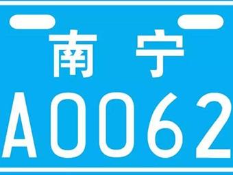 广西将启用新式电动自行车号牌!样式蓝底白字(图)