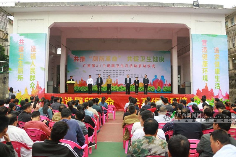 广西启动第31个爱国卫生月活动 线上线下活动火爆