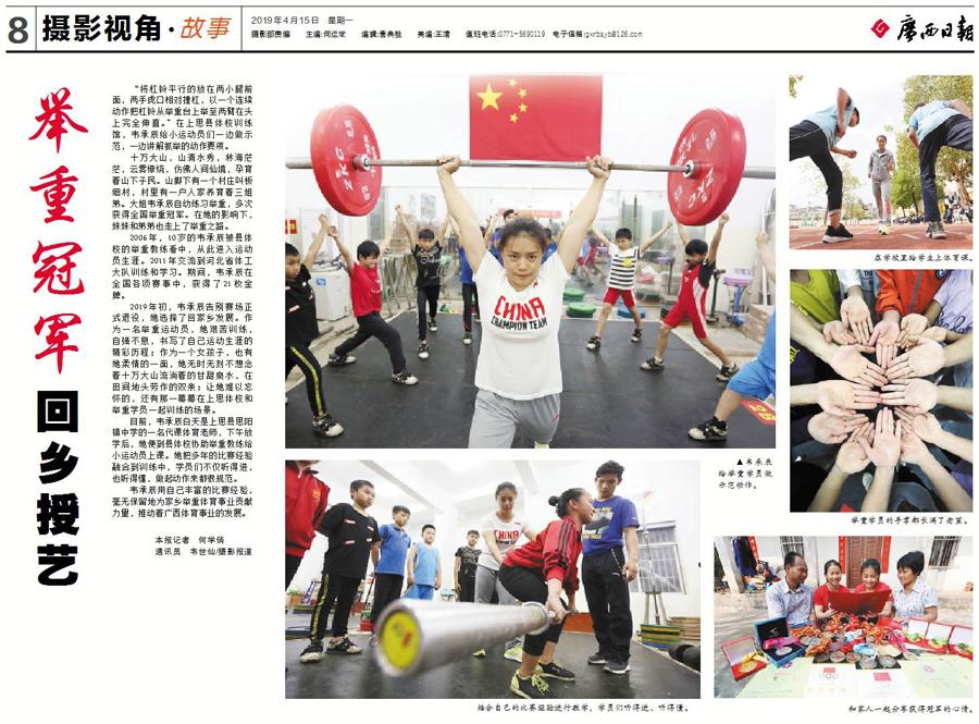 高清:举重冠军回乡授艺 推动广西体育事业发展