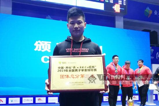 2019全国男子举重锦标赛:广西队5金4铜获团体第二