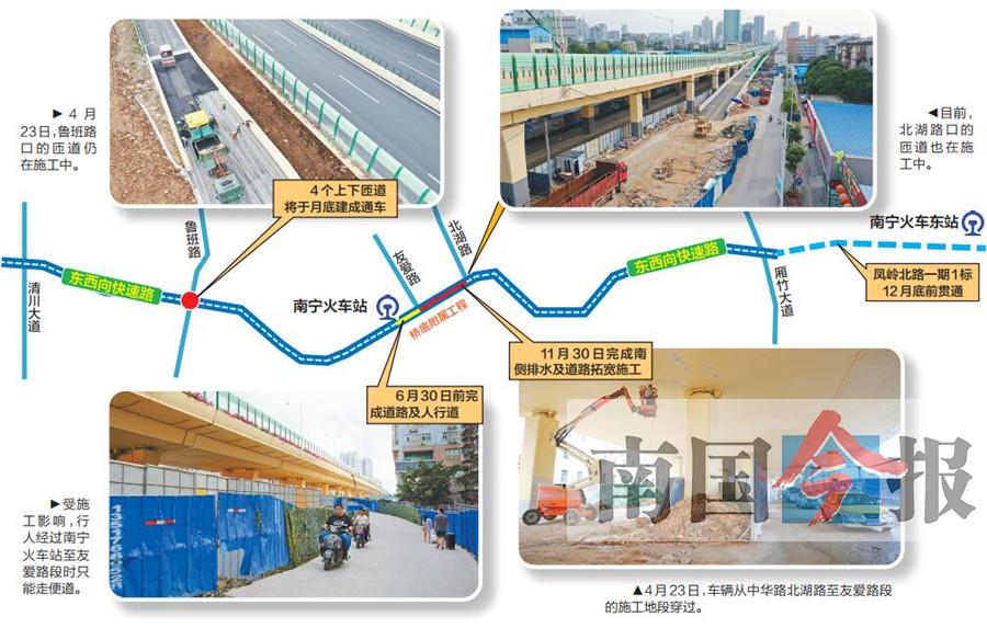 4月24日焦点图:南宁东西向快速路主线匝道8月底全部通车