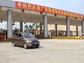 高清組圖:蘭海高速路防城收費站開通運營