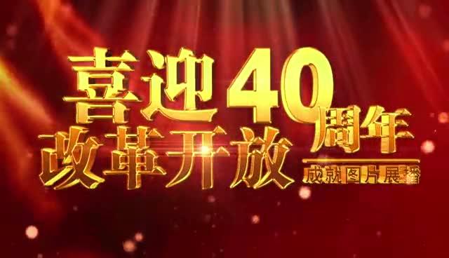 改革开放40周年成就图片展(广西体彩)