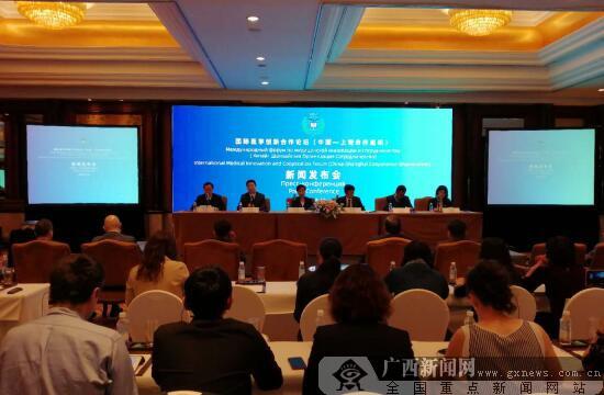 国际医学创新合作论坛将于5月26日在防城港举办