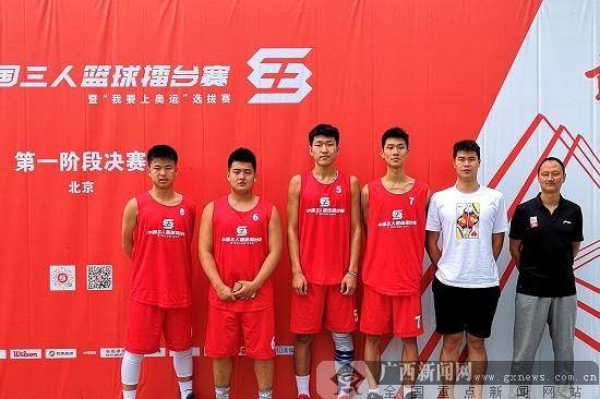 桂林市青少年篮队球队获中国三人篮球擂台赛第五名