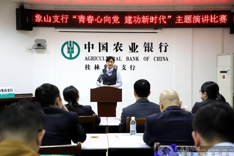 农行桂林象山支行举办主题演讲比赛