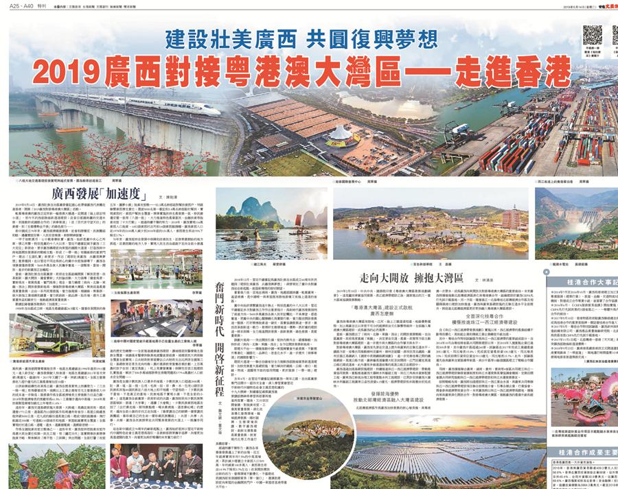配合广西在港举办活动 香港主流媒体推出广西专刊