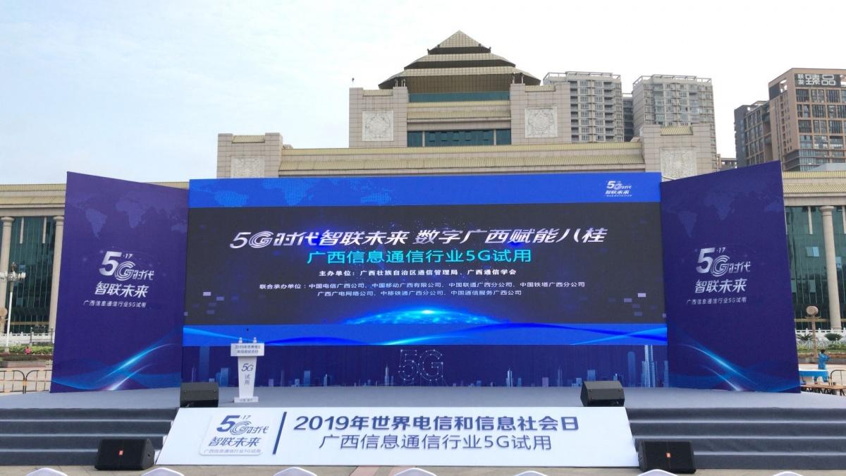 【回放】广西信息通信行业5G试用活动