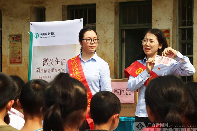 农行桂林恭城支行开展关爱儿童志愿活动