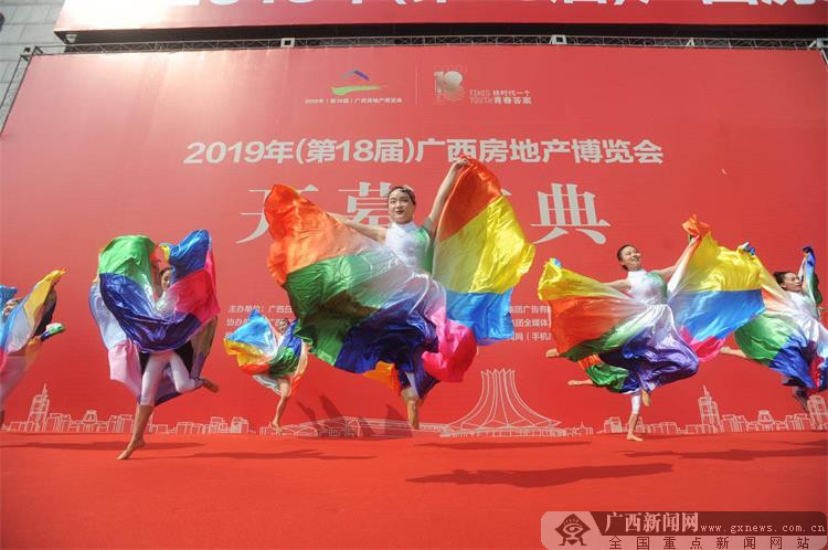 2019年(第18届)广西房地产博览会隆重开幕(组图)