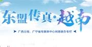 东盟传真・越南――广西日报、广宁省传媒体中心网络联办专栏