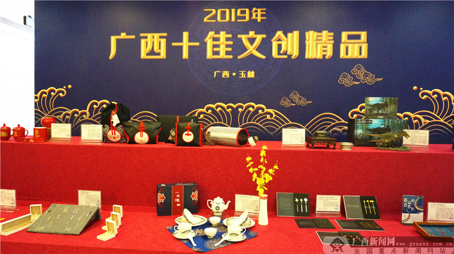 5・18国际博物馆日公布广西十佳文创精品