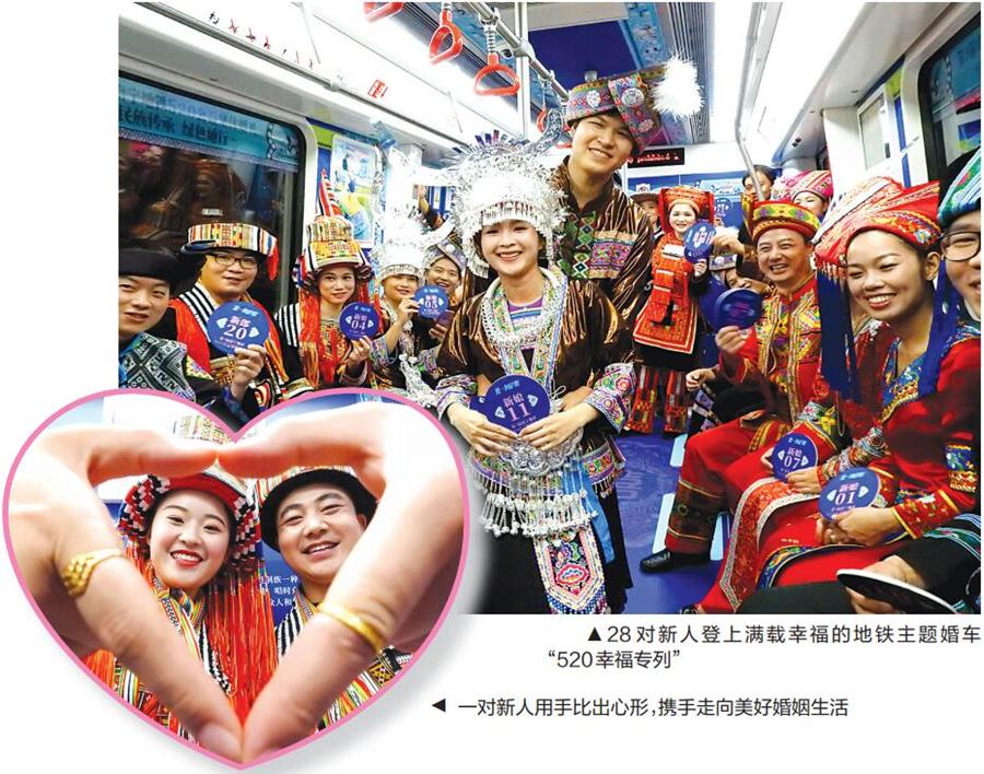 """28对新人在南宁地铁""""520幸福专列""""上情定终身"""