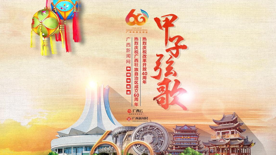 甲子弦歌 热烈庆祝广西壮族自治区成立60周年