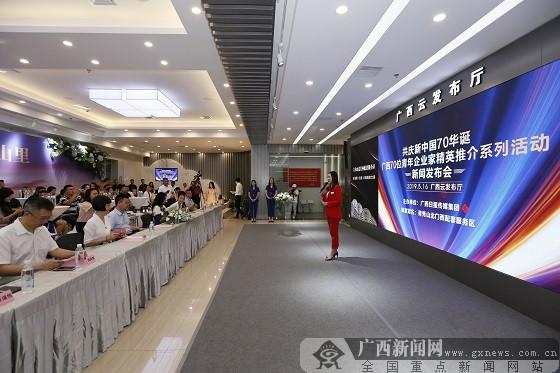 寻找企业家精英 共庆新中国70华诞