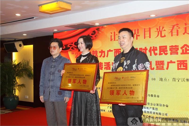 广西民营企业家十大领军人物颁奖典礼在南宁举行