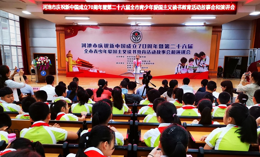 河池舉辦全市青少年愛國主義讀書教育活動(圖)