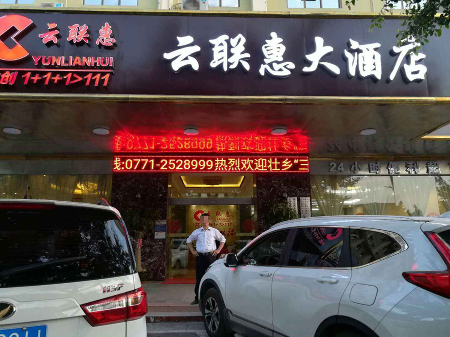 """广西""""云联惠""""网络传销案开审(图)"""