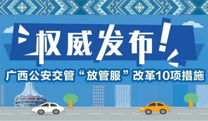 """权威发布!广西公安交管""""放管服""""改革10项措施"""