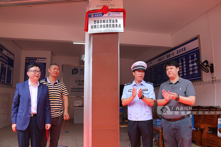 """家门口就能办业务 南宁创新""""警保农邮""""交管便民服务"""