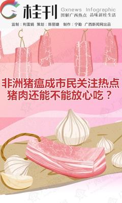 桂刊:非洲猪瘟成热点 猪肉能放心吃吗