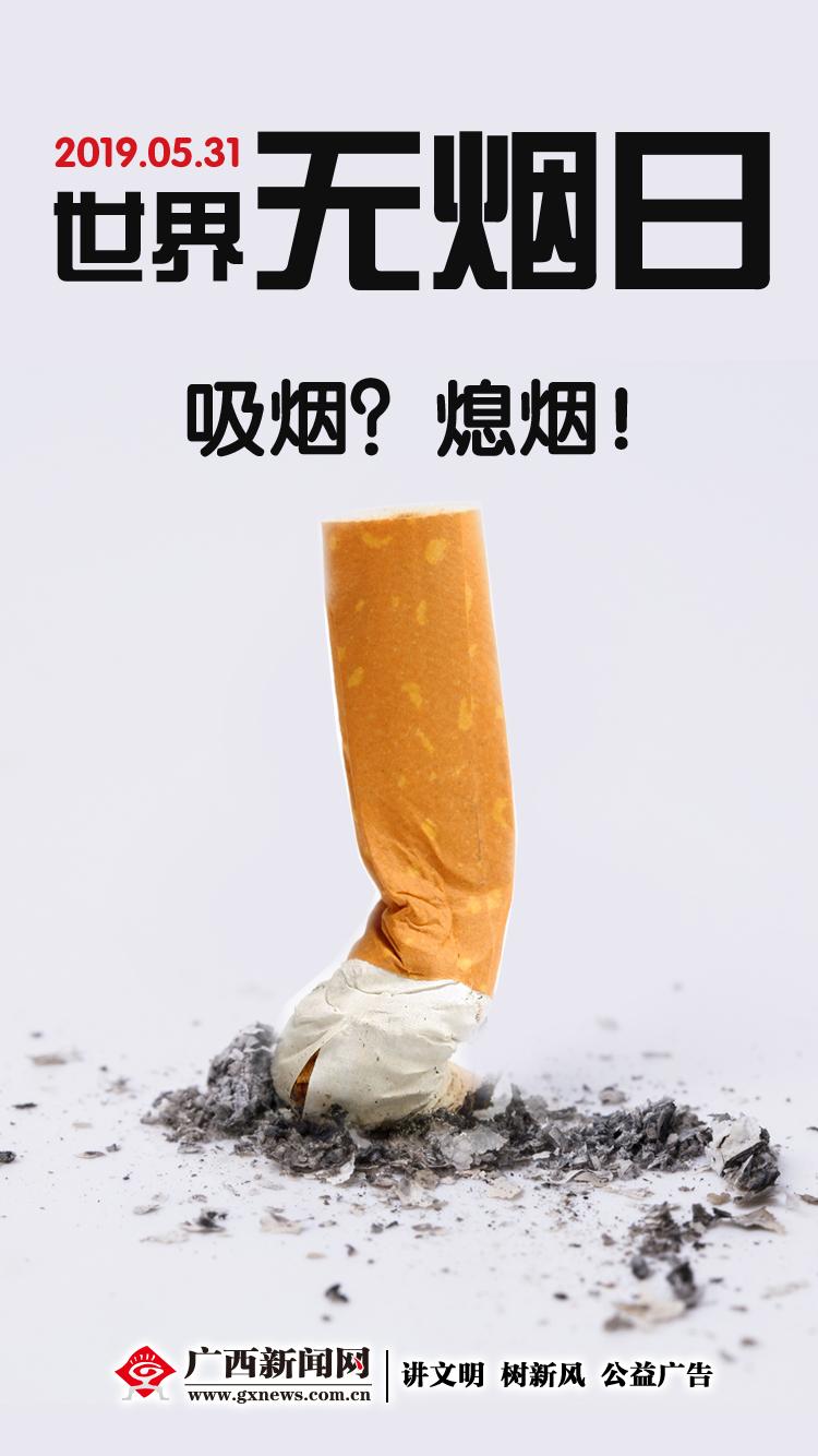 世界无烟日:吸烟?熄烟!