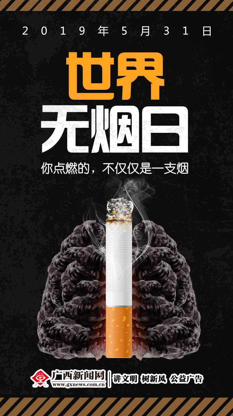 世界无烟日:你点燃的,不仅仅是一支烟