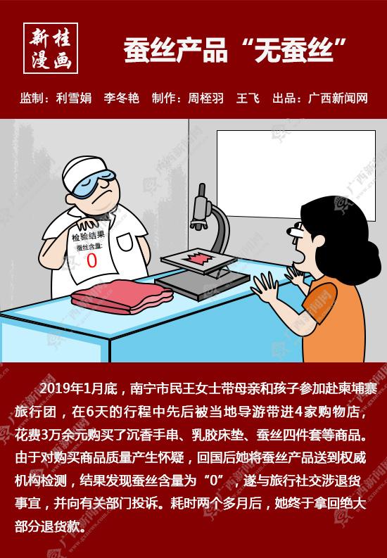 """【新桂漫画】蚕丝产品""""无蚕丝"""""""