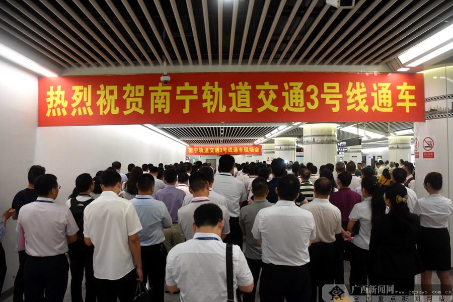 高清:南宁地铁3号线全线开通试运营 全程票价6元
