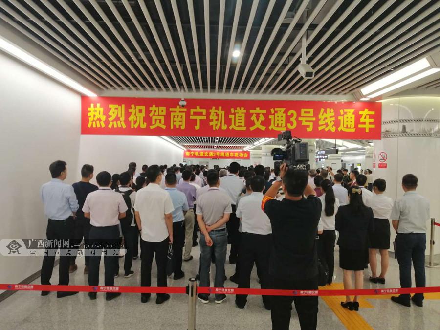 快讯:南宁地铁3号线全线开通试运营(组图)