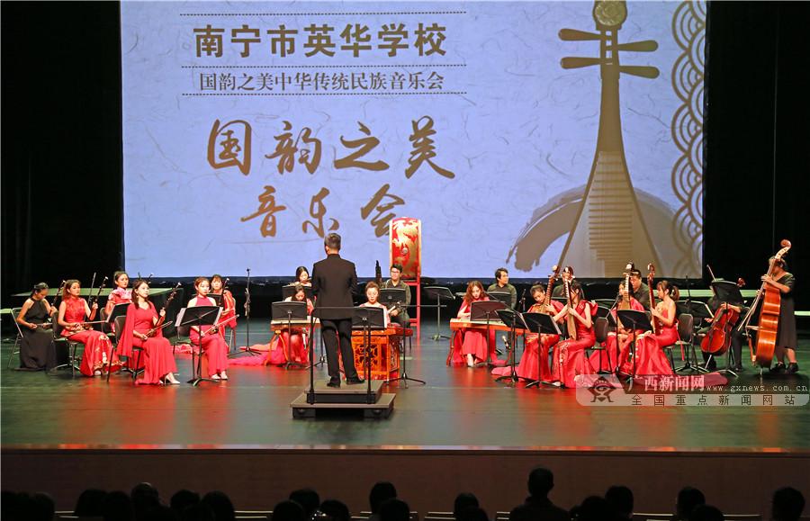 《国韵之美》中华传统民族乐器音乐会在邕举行
