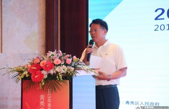 南宁市青秀区第四届创新创业大赛总决赛落幕