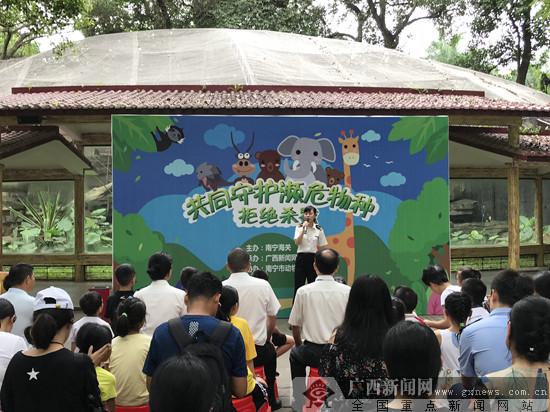 """南宁海关举行""""共同守护濒危动物""""主题宣传活动"""